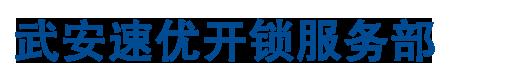 乐虎国际游戏网站市速优乐虎国际官方app下载|下载入口服务部